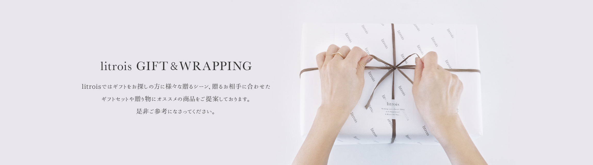 GIFT&WRAPPING -ギフト&ラッピング-